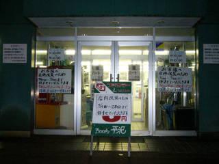 060426hirasawa.JPG