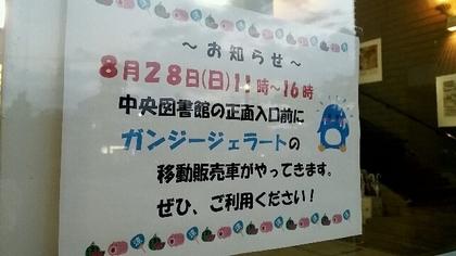 160825ganji.jpg