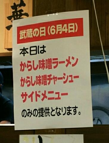 170604nusashi.jpg